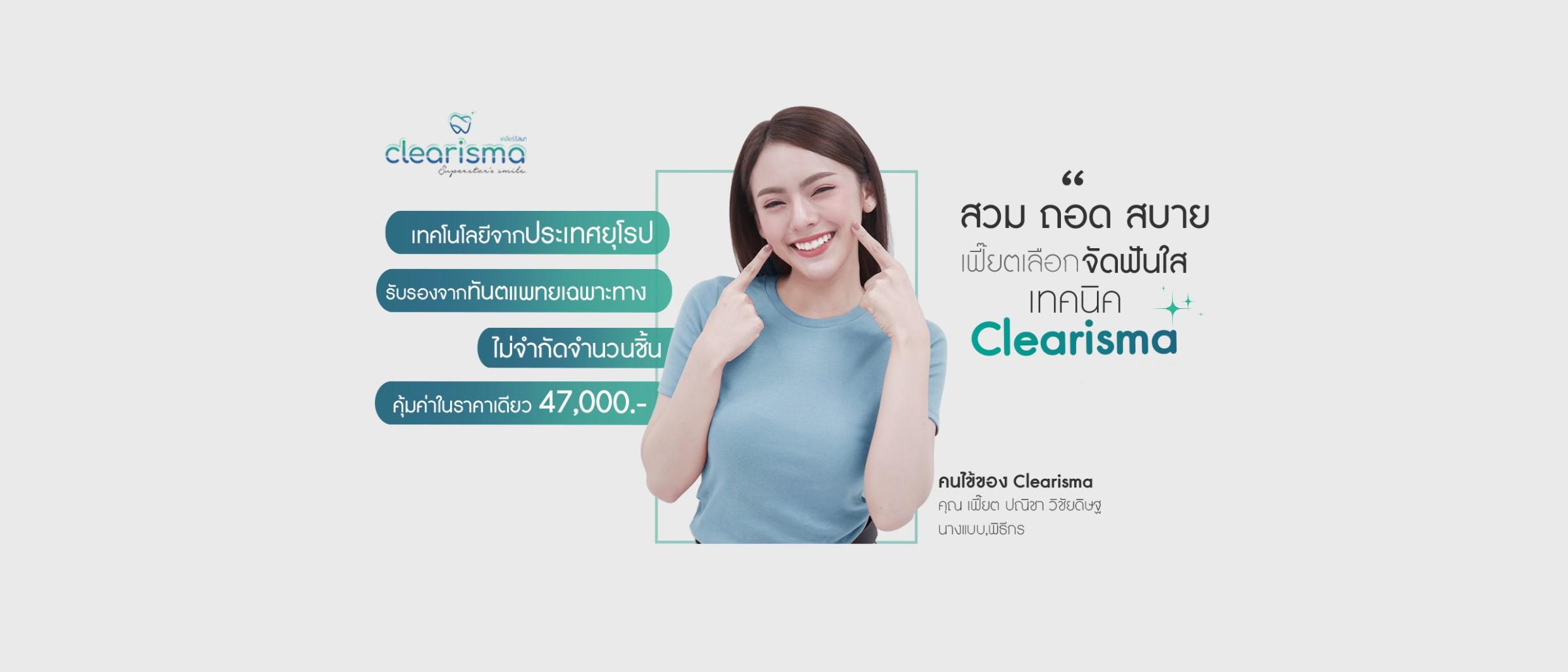 clearisma